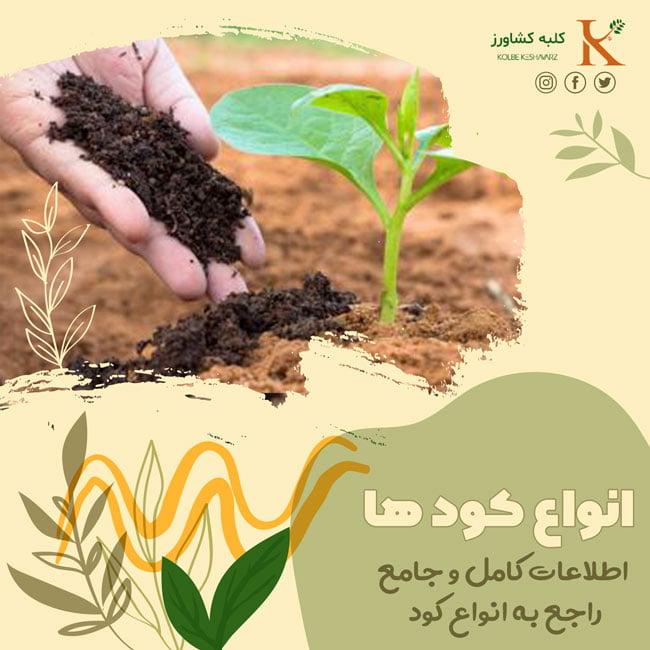 انواع کود ها - فروش محصولات کشاورزی اهواز
